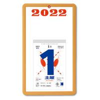 新日本カレンダー 2022年 日めくりカレンダー5号 NK-005 1冊