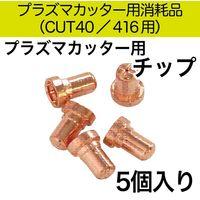 シグマジャパン プラズマカッター用チップ5ヶ PT460 1セット(直送品)