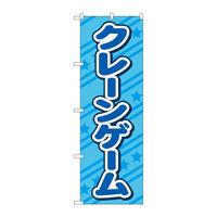 P・O・Pプロダクツ のぼり旗 クレーンゲーム 水色 No.GNB—4306 W600×H1800097318 1枚(直送品)