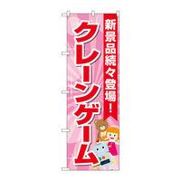 P・O・Pプロダクツ のぼり旗 クレーンゲーム 水色 ピンク No.GNB—4307 W600×H1800097319 1枚(直送品)