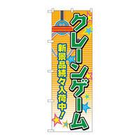 P・O・Pプロダクツ のぼり旗 クレーンゲーム オレンジ No.GNB—4308 W600×H1800097320 1枚(直送品)
