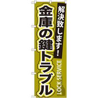 P・O・Pプロダクツ のぼり旗 金庫の鍵トラブル No.GNB-163 W600×H1800094553 1枚(直送品)