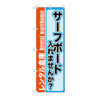 P・O・Pプロダクツ のぼり旗 サーフボード入れませんか No.GNB-2002 W600×H1800094915 1枚(直送品)