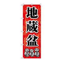 P・O・Pプロダクツ のぼり旗 地蔵盆 No.GNB-2334 W600×H1800095282 1枚(直送品)