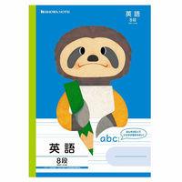ショウワノート 福田利之シリーズ B5サイズ 英語8段/ナマケモノ・青 FIC-F8 056003082 10冊(直送品)