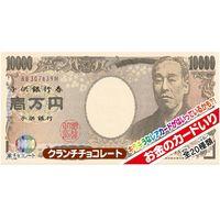 正栄デリシィ お金のチョコ 49683738 1マイ×40個(直送品)