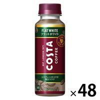 コカ・コーラ コスタ ラテ エスプレッソ 270ml 1セット(48本)