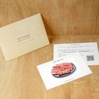 AoyamaLab 【神戸ビーフ 肩ロースすき焼・しゃぶしゃぶ】用ギフトカード D2-ADR9040-card(直送品)
