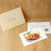 AoyamaLab 【大阪 洋食REVO 豚ロース味噌漬け】用ギフトカード D2-ADR9177-card(直送品)
