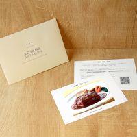 AoyamaLab 【ホテルオークラ 黒毛和牛ハンバーグ】用ギフトカード D2-ADR9218-card(直送品)