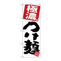 【サインシティ】のぼり旗 極濃つけ麺 白地 No.SNBー5058 W600×H1800101082 1枚(直送品)
