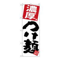 【サインシティ】のぼり旗 濃厚つけ麺 白地 No.SNBー5059 W600×H1800101083 1枚(直送品)