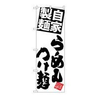 【サインシティ】のぼり旗 麺らーめんつけ麺 白地 No.SNBー5088 W600×H1800101112 1枚(直送品)