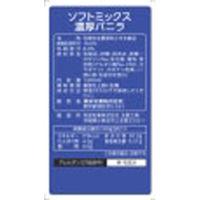 森永乳業 業務用 ソフトミックス濃厚バニラ 406424 1ケース 1L×12本(直送品)