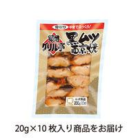 オカフーズ 業務用 黒ムツ西京焼(骨取り) 57628 1ケース (20g×10枚)×15PC(直送品)