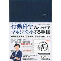 永岡書店 2022年 ビジネス手帳 ネイビー・週間レフト 61228 1冊(直送品)