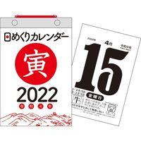 永岡書店 2022年 日めくりカレンダー B6 64312 1冊(直送品)