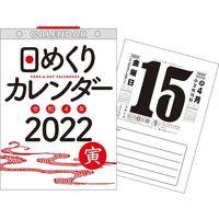 永岡書店 2022年 日めくりカレンダー B5 64313 1冊(直送品)