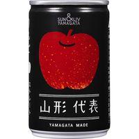 山形食品 山形代表りんご缶 160g 4560381541920 20本(直送品)