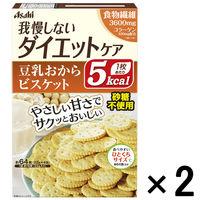 リセットボディ 豆乳おからビスケット 1セット(4袋入×2箱) アサヒグループ食品 ダイエットクッキー・スナック ダイエット食品