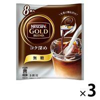 【ポーションコーヒー】ネスレ日本 ネスカフェ ゴールドブレンド コク深め 無糖 1セット(24個:8個入×3袋)