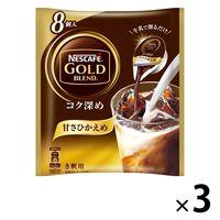 【ポーションコーヒー】ネスレ日本 ネスカフェ ゴールドブレンドコク深め甘さひかえめ 1セット(24個:8個入×3袋)