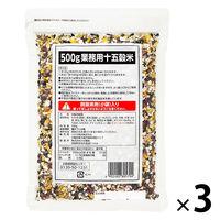ハウス食品 業務用十五穀米 500g 3個