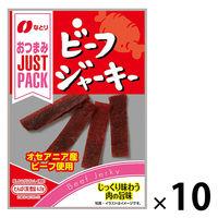 なとり JUSTPACK(ジャストパック)ビーフジャーキー 10袋 おつまみ 珍味