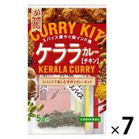 手作りカレーキット ケララカレー 化学調味料無添加 クラフトスタイル 1セット(7個) エスビー食品