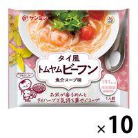 米めん 米粉専家 タイ風トムヤムビーフン 魚介スープ味 66g 1セット(10個) 191kcal ケンミン食品