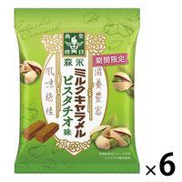 ミルクキャラメル<ピスタチオ味>袋 6袋 森永製菓 キャラメル