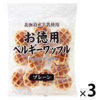 お徳用 ベルギーワッフル プレーン 3袋 菓子工房シェリココ 洋菓子