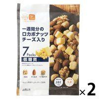 デルタインターナショナル 一週間分のロカボナッツ チーズ入り(23g×7袋) 1セット(2個)