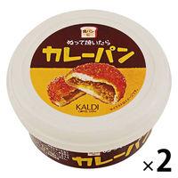 カルディーコーヒーファーム カルディオリジナル ぬって焼いたらカレーパン 110g 1セット(2個)