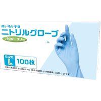 フジテックス ニトリル手袋(NIT) LLサイズ(ブルー) 1箱100枚入 パウダーフリー 9995027009 10箱(1000枚)(直送品)