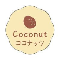 ササガワ 食品表示ラベル・シール ココナッツ 41-10115 1冊(150枚入)(取寄品)