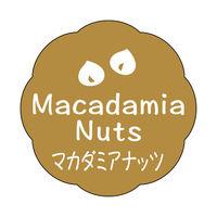 ササガワ 食品表示ラベル・シール マカダミアナッツ 41-10119 1冊(150枚入)(取寄品)