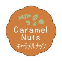 ササガワ 食品表示ラベル・シール キャラメルナッツ 41-10126 1冊(150枚入)(取寄品)