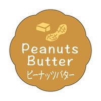ササガワ 食品表示ラベル・シール ピーナッツバター 41-10127 1冊(150枚入)(取寄品)