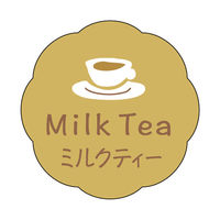 ササガワ 食品表示ラベル・シール ミルクティー 41-10131 1冊(150枚入)(取寄品)