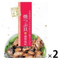 ホテイフーズ ホテイ 焼つぶ貝の燻製風味 北海道産つぶ貝使用×35g×2袋