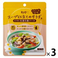 スープ仕立てのサラダ用ゆず生姜白湯 3袋