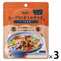 スープ仕立てのサラダ用シナモンごま豆乳3