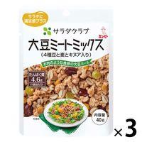 サラダクラブ 大豆ミートミックス 3袋