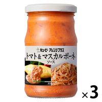 アレンジプラストマト&マスカルポーネ3個