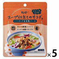 スープ仕立てのサラダ用シナモンごま豆乳5