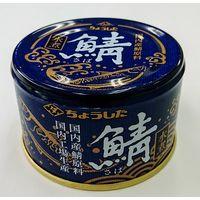 田原缶詰 鯖水煮 国内産原料使用(48個)(直送品)