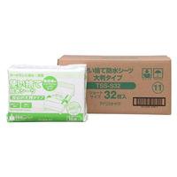 アイリスオーヤマ 使い捨て防水シーツ大判タイプ ショート TSS-S32 1袋(32枚)(直送品)