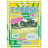 【園芸資材・肥料】大宮グリーンサービス 芝専用肥料有機入り 5kg 4967740004506 1セット(1個入)(直送品)