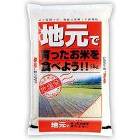 【袋・包装資材(米袋)】アサヒパック 006480501 地元で育ったお米 5kg 1パック(200枚入)(直送品)